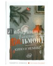 Картинка к книге Николаевна Екатерина Вильмонт - Кино и немцы