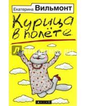 Картинка к книге Николаевна Екатерина Вильмонт - Курица в полете