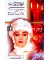 Картинка к книге Николаевна Екатерина Вильмонт - Три полуграции, или Немного о любви в конце