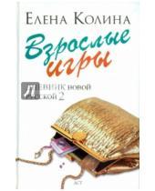 Картинка к книге Викторовна Елена Колина - Взрослые игры