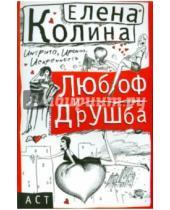 Картинка к книге Викторовна Елена Колина - Любоф и друшба