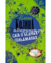 Картинка к книге Викторовна Елена Колина - Сага о бедных Гольдманах