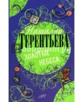 Картинка к книге Михайловна Наталия Терентьева - Золотые небеса