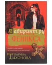 Картинка к книге Карина Тихонова - Пепел Феникса