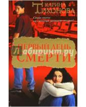 Картинка к книге Карина Тихонова - Первый день смерти