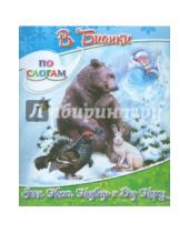 Картинка к книге Валентинович Виталий Бианки - Заяц, Косач, Медведь и Дед Мороз