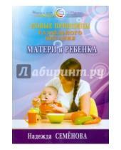 Картинка к книге Алексеевна Надежда Семенова - Новые принципы раздельного питания матери и ребенка