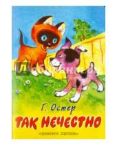 Картинка к книге Бенционович Григорий Остер - Так нечестно
