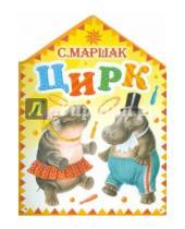 Картинка к книге Яковлевич Самуил Маршак - Цирк