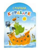 Картинка к книге Яковлевич Самуил Маршак - Кораблик