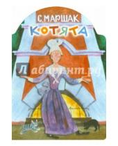 Картинка к книге Яковлевич Самуил Маршак - Котята