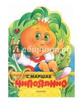 Картинка к книге Яковлевич Самуил Маршак - Чиполлино (Песня Чиполлино)