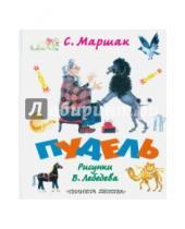 Картинка к книге Яковлевич Самуил Маршак - Пудель