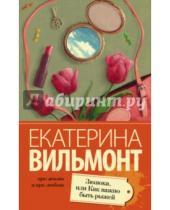 Картинка к книге Николаевна Екатерина Вильмонт - Зюзюка, или Как важно быть рыжей