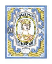 Картинка к книге Нигма - Храбрый Персей
