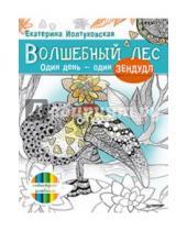 Картинка к книге Екатерина Иолтуховская - Волшебный лес. Один день - один зендудл
