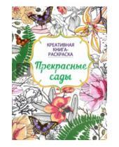 Картинка к книге Креативные книги для раскраш. и снятия стресса - Книга-раскраска. Прекрасные сады
