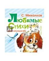 Картинка к книге Владимирович Сергей Михалков - Любимые стихи для малышей