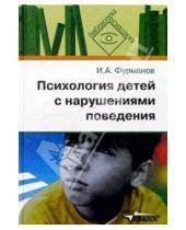 Картинка к книге Александрович Игорь Фурманов - Психология детей с нарушениями поведения
