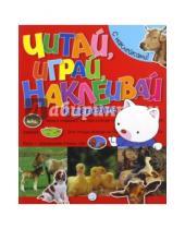 Картинка к книге Книжки с наклейками/учимся читать - Читай, играй, наклеивай. В деревне