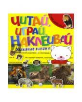 Картинка к книге Книжки с наклейками/учимся читать - Читай, играй, наклеивай. Хищные кошки