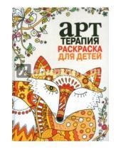 Картинка к книге Креативные книги для раскраш. и снятия стресса - Арт-терапия. Раскраска для детей
