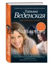 Картинка к книге Евгеньевна Татьяна Веденская - Как женить слона