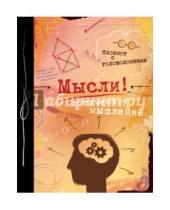 """Картинка к книге Блокноты. Головоломки профессора - Блокнот """"Мысли! Логическое мышление"""", А5+"""