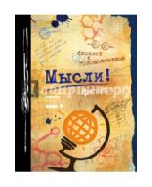 "Картинка к книге Блокноты. Головоломки профессора - Блокнот ""Мысли! Физика"", А5+"