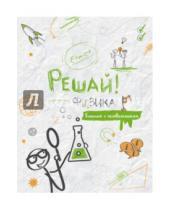 "Картинка к книге Блокноты. Головоломки профессора - Блокнот ""Решай! Физика"", А5+"