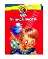Картинка к книге Станиславовна Олеся Жукова - Учимся писать. Для детей 3-4 лет