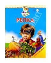 Картинка к книге Станиславовна Олеся Жукова - Репка. Игры со сказками. 2-3 года