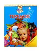 Картинка к книге Станиславовна Олеся Жукова - Теремок. Игры со сказками. 2-3 года