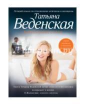 Картинка к книге Евгеньевна Татьяна Веденская - Виртуальные связи