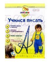 Картинка к книге Станиславовна Олеся Жукова - Учимся писать. Для детей 1-3 лет