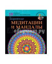 Картинка к книге Жанна Богданова - Защитные медитации и мандалы