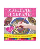 Картинка к книге Мандалы и хералы - Мандалы и хералы для привлечения любви
