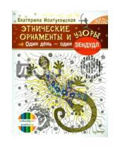 Картинка к книге Екатерина Иолтуховская - Этнические орнаменты и узоры. Один день - один зендудл