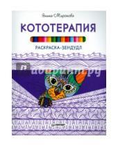 Картинка к книге Янина Миронова - Раскраска-зендудл. Кототерапия