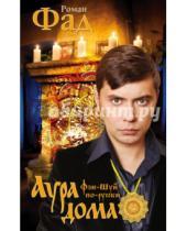 Картинка к книге Алексеевич Роман Фад - Аура дома