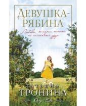 Картинка к книге Михайловна Татьяна Тронина - Девушка-рябина