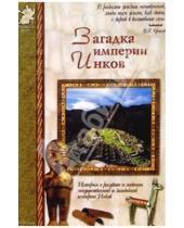 Картинка к книге Иванович Виктор Калашников - Загадка империи Инков