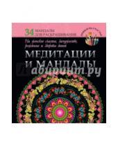 Картинка к книге Жанна Богданова - Медитации и мандалы на женское счастье, замужество