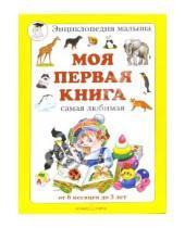 Картинка к книге Моя первая книга - Моя первая книга. Самая любимая. От 6 месяцев до 3 лет