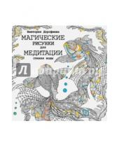 Картинка к книге Алексеевна Виктория Дорофеева - Магические рисунки для медитации. Стихия воды