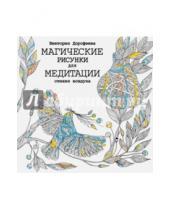 Картинка к книге Алексеевна Виктория Дорофеева - Магические рисунки для медитации. Стихия воздуха