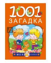 Картинка к книге Васильевна Наталья Елкина Ивановна, Татьяна Тарабарина - 1001 загадка