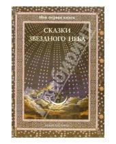Картинка к книге Ивановна Светлана Дубкова - Сказки звездного неба
