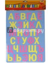 Картинка к книге АппликА - Мягкий алфавит (русский) (С2572-01)