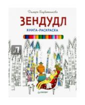 Картинка к книге Диляра Голубятникова - Книга-раскраска Зендудл